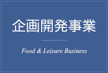 企画開発事業 Food & Leisure Business
